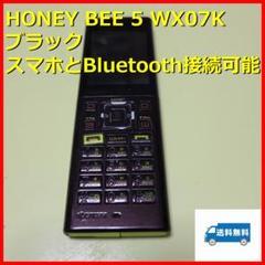"Thumbnail of ""PHS端末/Bluetooth/スマホリンク/HONEY BEE 5 WX07K"""