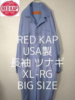"Thumbnail of ""XL USA製 RED KAP レッド キャップ 長袖 ビッグ オールインワン"""