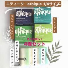 "Thumbnail of ""エティーク ethique  1/4サイズ 4種セット"""