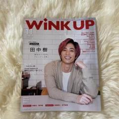 """Thumbnail of """"WiNK UP 11月号 田中樹ピン表紙"""""""