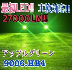 "Thumbnail of ""27000LM‼️HB4✨アップルグリーンフォグランプ ライト 最新LED"""