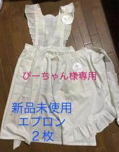 "Thumbnail of ""新品 桂由美 エプロン、前掛け2枚"""