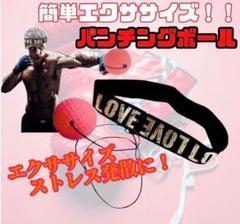 """Thumbnail of """"ボクシング パンチングボール トレーニング エクササイズ赤"""""""