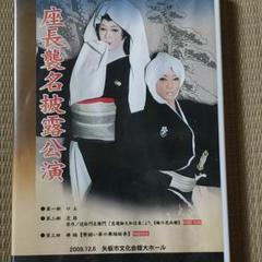 "Thumbnail of ""劇団暁 三咲夏樹、春樹座長襲名公演"""