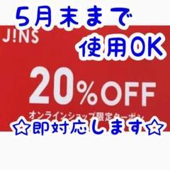 "Thumbnail of ""JINS ディノスクーポンコード"""