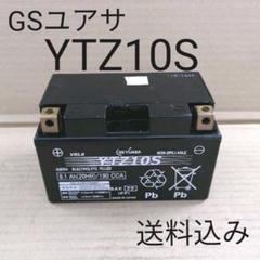 "Thumbnail of ""【中古 送料込み】GSユアサ YTZ10S バッテリー GS YUASA"""