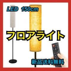 "Thumbnail of ""【1点限り‼️】フロアライト LED スタンドライトライト フロアスタンド ランプ"""