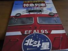 鉄道ジャーナル別冊NO.20 63・3ダイヤ改正 JR特急列車 1988年