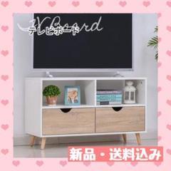 """Thumbnail of """"テレビ台 テレビボード テレビスタンド TV台 TVスタンド TVボード 白"""""""