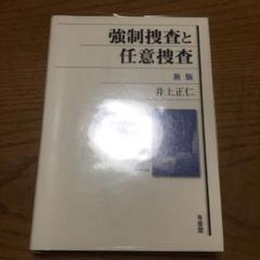 強制捜査と任意捜査の中古/新品通販【メルカリ】No.1フリマアプリ