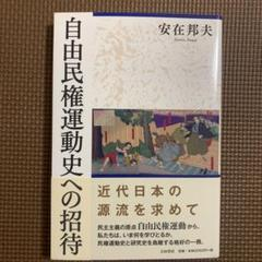 """Thumbnail of """"自由民権運動史への招待"""""""