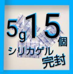"""Thumbnail of """"シリカゲル  乾燥剤  5g/袋  15個"""""""