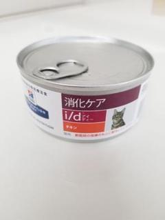 "Thumbnail of ""ヒルズ(猫用)i/d缶 消化ケア(チキン)13缶"""