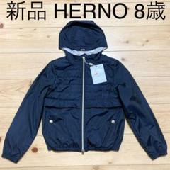 """Thumbnail of """"新品 HERNO ヘルノ キッズ ウインドブレーカー ジャンパー 120サイズ"""""""