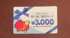 """Thumbnail of """"すかいらーく 株主優待カード *6/30まで"""""""