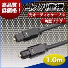 "Thumbnail of ""光オーディオケーブル 1M 光デジタルケーブル テレビ PC AV機器"""