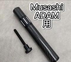 "Thumbnail of ""ビリヤード Musashi ADAM対エクステンション オリジナルカーボン製"""