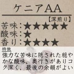 """Thumbnail of """"【ケニア AA 200g】自家焙煎珈琲豆"""""""