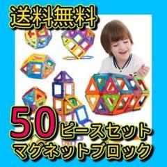 """Thumbnail of """"マグネットブロック 50ピース 知育玩具 子ども おもちゃ"""""""