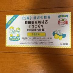 """Thumbnail of """"福島県和田観光苺組合 いちご狩りチケット"""""""