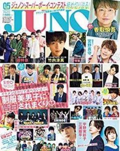 "Thumbnail of ""JUNON 2018年5月号 切り抜き"""