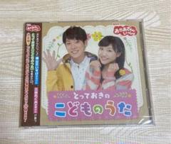 """Thumbnail of """"CD  NHK「おかあさんといっしょ」とっておきのこどものうた"""""""
