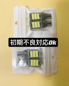"""Thumbnail of """"バックランプT16 T10 4個セット 爆光LED ポジション"""""""