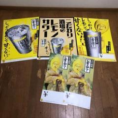 "Thumbnail of ""【非売品】サントリー こだわり酒場のレモンサワー ポスター"""