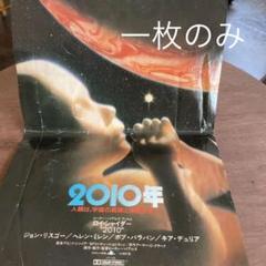 "Thumbnail of ""2010年  MG M-UA映画 チラシ"""