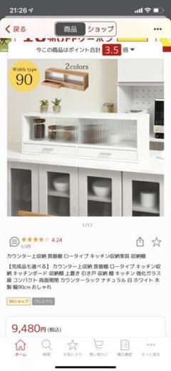 """Thumbnail of """"食器棚 カウンター キッチン収納"""""""