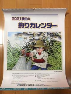 """Thumbnail of """"釣りキチ三平 秋田の釣りカレンダー 2021"""""""