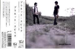 プラネット・スピリタ/プラネット・スピリタ(マンドリン二重奏)