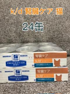 "Thumbnail of ""ヒルズ 猫用 k/d 腎臓ケア 24缶"""