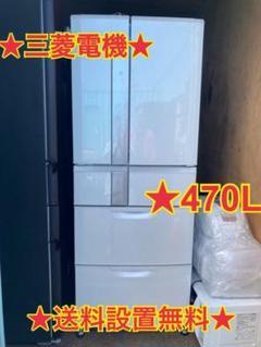"""Thumbnail of """"530 送料設置無料★ 三菱 最新モデル 大型冷蔵庫 自動製氷付き 470L"""""""