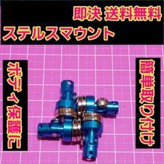 """Thumbnail of """"ステルス ボディ マウント 青  ラジコン ドリパケ TT01 YD-2 ボディ"""""""