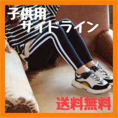 """Thumbnail of """"子供服 ラインパンツ レギンス 韓国 黒 キッズ 120 130 140 150"""""""