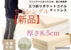 """Thumbnail of """"【新品】三つ折りポケットコイルマットレス"""""""