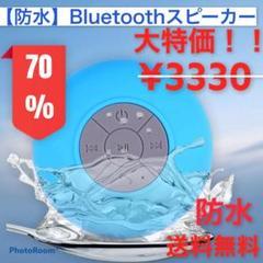 "Thumbnail of ""Bluetooth 防水 スピーカー USB充電 オシャレ ブルー"""