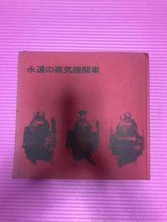"Thumbnail of ""永遠の蒸気機関車(付録付き)"""
