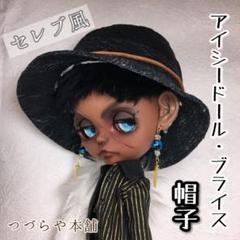"Thumbnail of ""アイシードール帽子 ブライス帽子 ドール帽子 アウトフィット 帽子 男の子"""