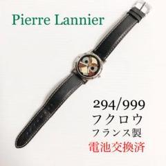 "Thumbnail of ""Pierre Lannier ピエールラニエ 腕時計 フクロウ ケース有"""