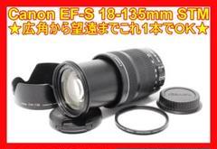 """Thumbnail of """"⭐️高速AF&手ぶれ補正⭐️Canon EF-S 18-135mm STM⭐️"""""""