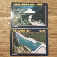 "Thumbnail of ""美和ダム再開発   三峰川総合開発事業カード"""