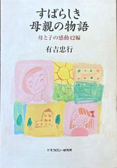 """Thumbnail of """"すばらしき母親の物語 母と子の感動42編"""""""