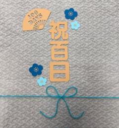 "Thumbnail of ""祝百日 100日祝い お食い初め レターバナー 熨斗 扇"""