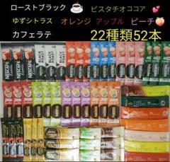 """Thumbnail of """"AGF ネスカフェ スティックタイプ コーヒー ココア カプチーノ ゆず 52本"""""""