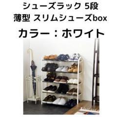 "Thumbnail of ""シューズラック 5段 収納 靴箱 シューズボックス 薄型 スリム (ホワイト)"""