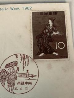 "Thumbnail of ""昭和37年切手趣味週間、狩野長信、初日カバー"""