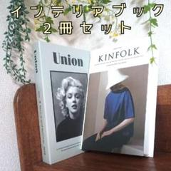 "Thumbnail of ""2冊セット インテリア 北欧 韓国 雑貨 小物 置物 棚 壁 収納 1&13"""