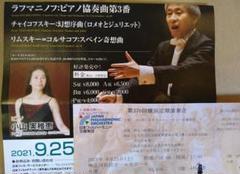 "Thumbnail of ""日本フィル9/25チケット横浜定期"""